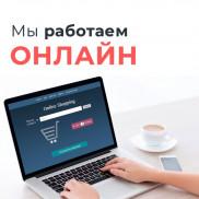 Мы работаем - Онлайн