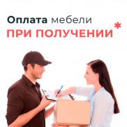 Оплата мебели - При получении